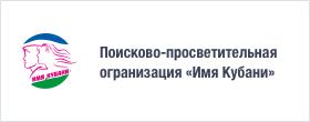 Поисково-просветительная огранизация «Имя Кубани»