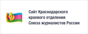 Сайт Краснодарского краевого отделения Союза журналистов России