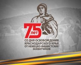 75 лет со дня освобождения Краснодарского края