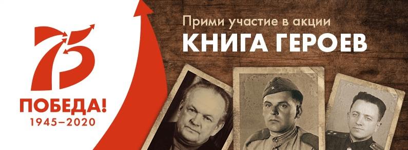 knigageroev