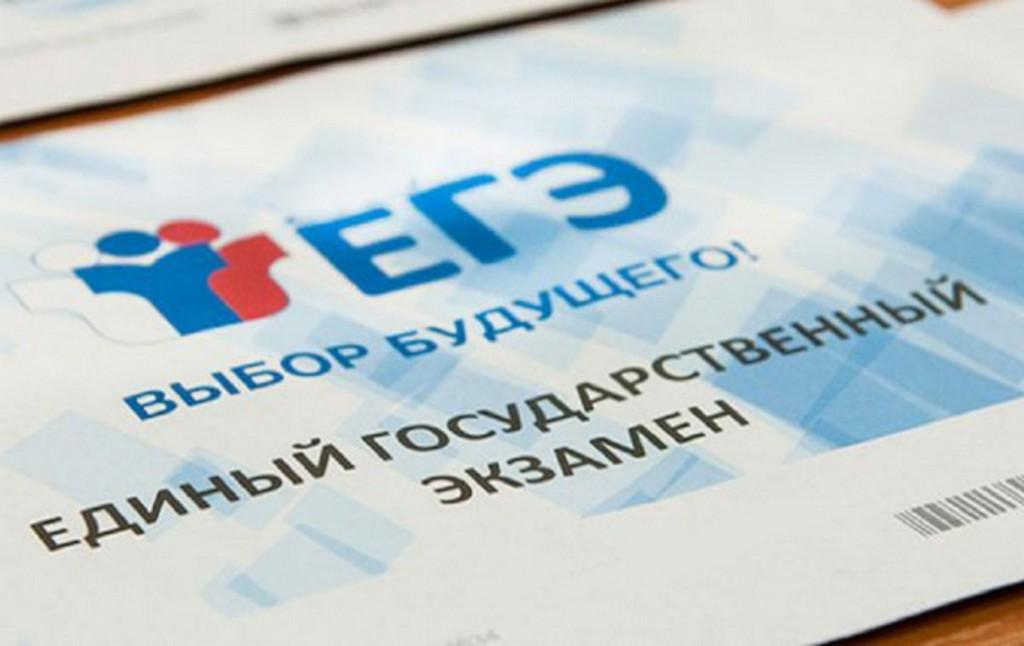 Более 550 жителей Геленджика сдадут ЕГЭ в этом году