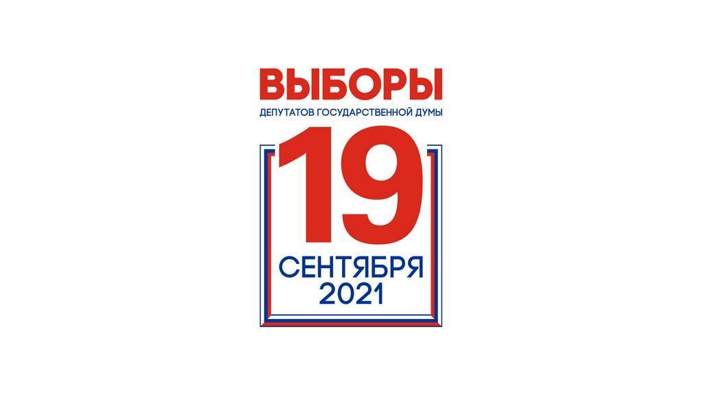 Голосование 2021