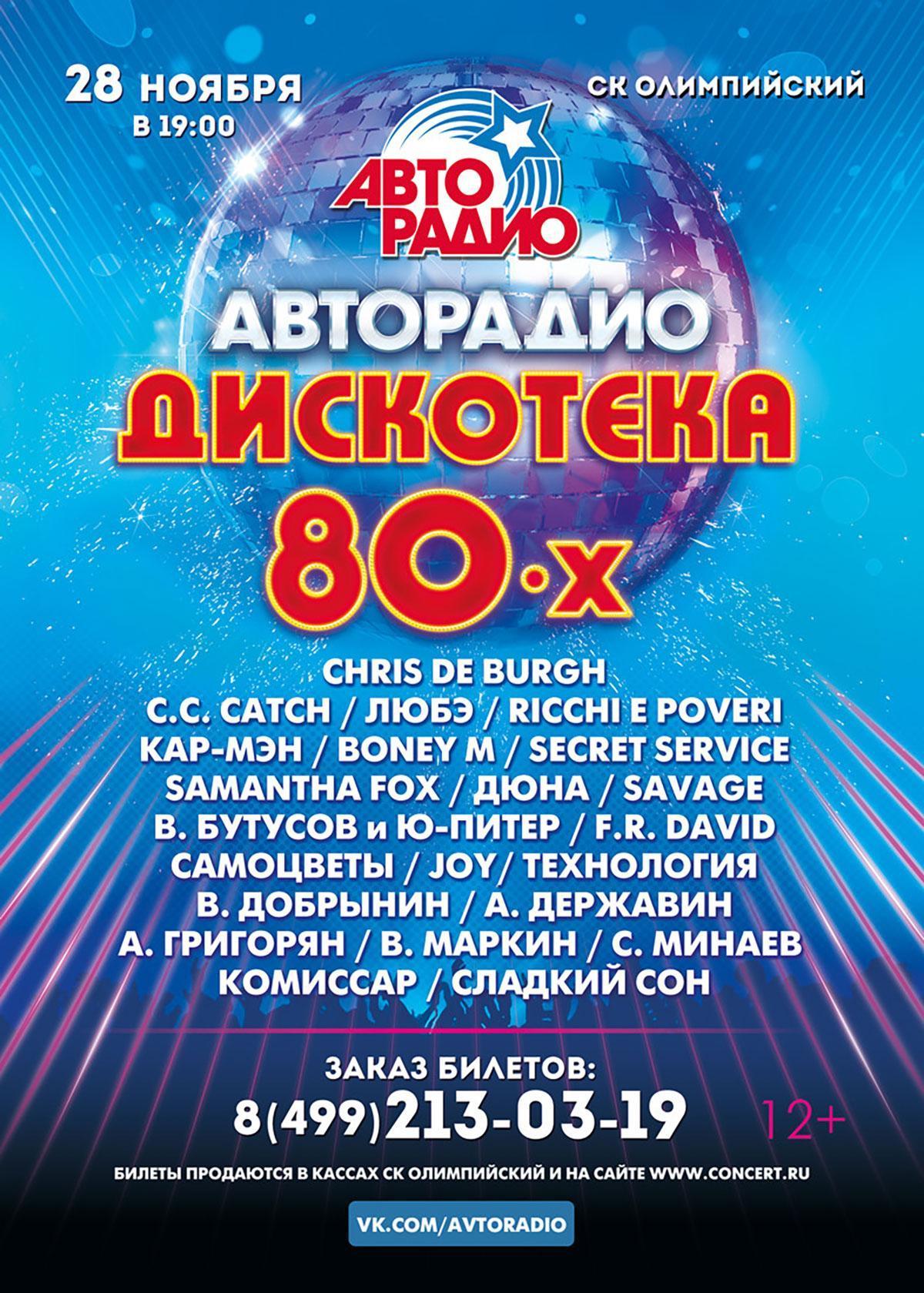 ARdisco50